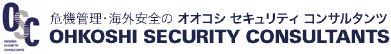 危機管理・海外安全のオオコシ セキュリティ コンサルタンツ OHKOSHI SECURITY CONSULTANS
